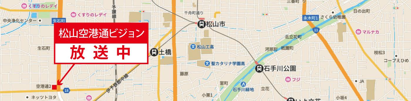 デジタルサイネージ設置場所、松山空港通りビジョン